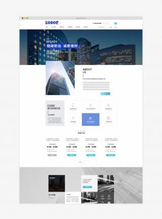 简约时尚金融理财官网UI网页界面