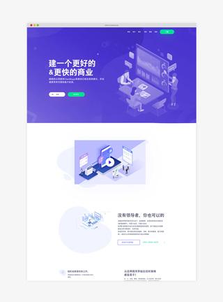 蓝色科技公司网页端设计模板