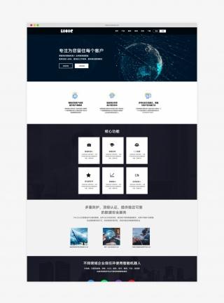 黑色智能科技官网UI网页界面
