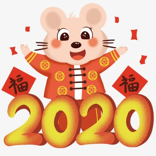 鼠年好运年年老鼠拜年2020年