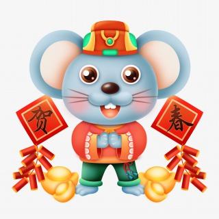生肖子鼠贺新春图片设计元素
