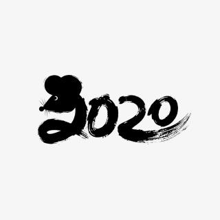 2020鼠年水墨创意字