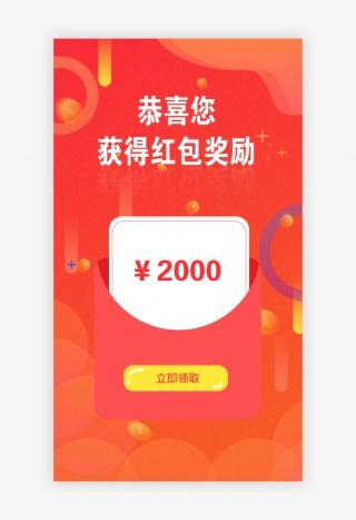 app橙色金融红包奖励UI页面