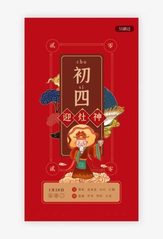 红色新年习俗大年初四迎灶神春节