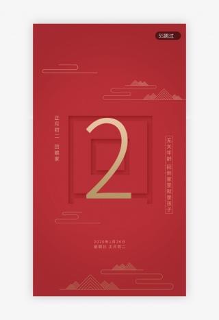 红色新年习俗大年初二回娘家春节