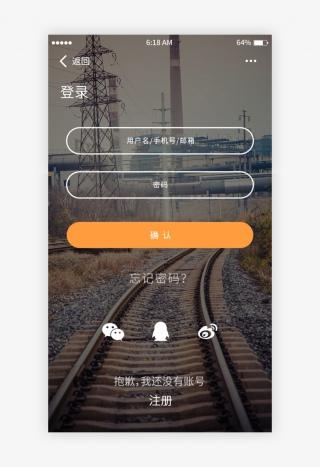 灰色系风景图资讯app登录注册
