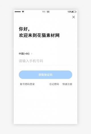 快速注册短信验证码登录页面