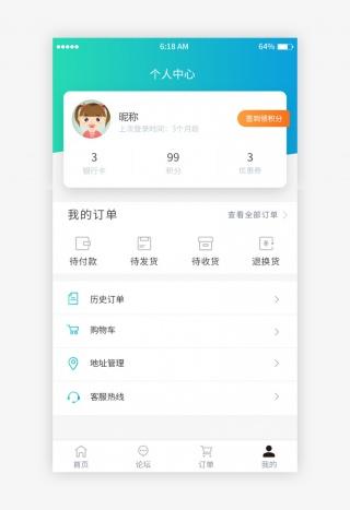 蓝色渐变电商个人中心移动端app