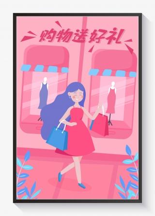 粉色少女购物促销电商买买买手机页面配图