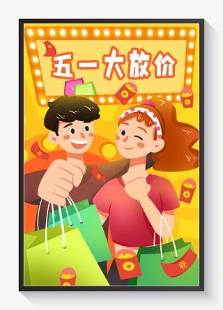 五一劳动节五一放价促销海报商场