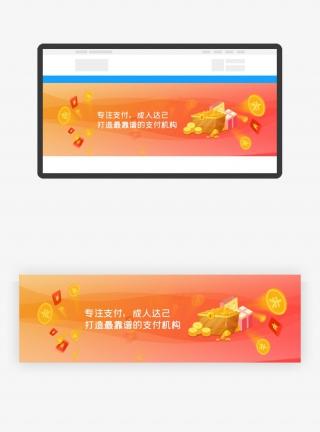 金融投资支付企业网站banner大图轮播图