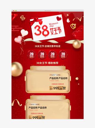 38女王节红金高级电商首页模板