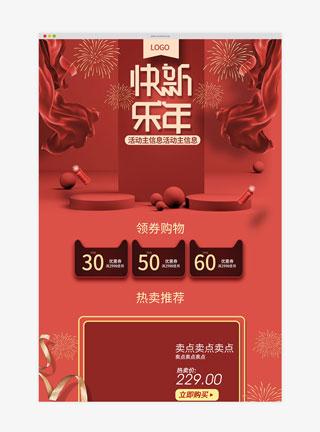 珊瑚红新年首页C4D背景喜庆首页