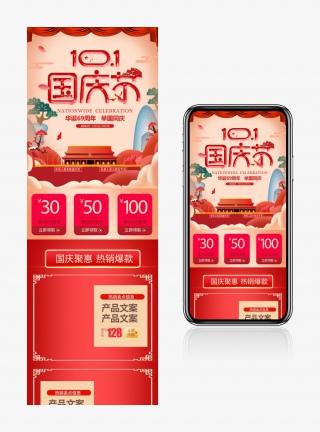 中国风时尚国庆节无线端通用首页手机端首页