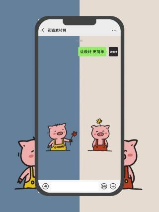 可爱卡通情侣小猪隔离区聊天背景图