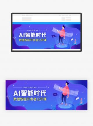 原创ai智能大数据科技感蓝色banner