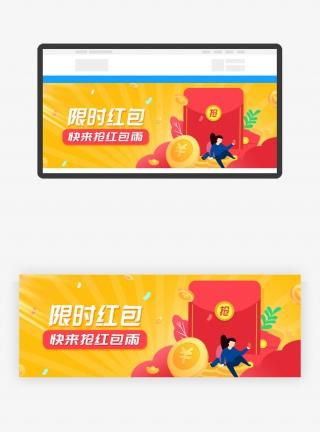 促销限时活动抢红包入口胶囊banner
