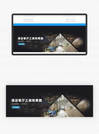 酒店餐厅工装效果图网页轮播banner