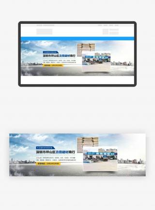 水泥建材钢筋建筑材料企业网站官网轮播图banner