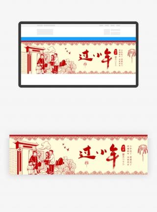 中国风剪纸风简约小年节日banner