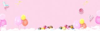 粉红色可爱糖果气球童装宣传海报背景