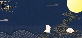 中秋节复古蓝色背景素材