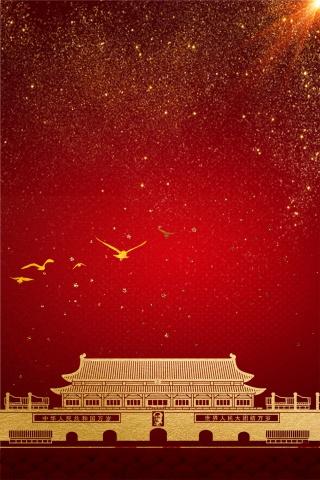 庆祝70周年建国海报背景