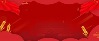 红色国庆促销电商背景