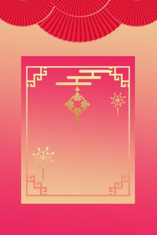 简约红粉色渐变新年签中国风背景