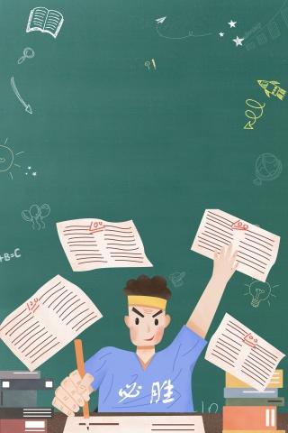 高考励志考试主题背景